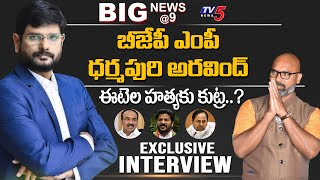TV5 Murthy Interview With BJP MP Dharmapuri Aravind | Etela Rajender | Revanth Reddy | CM KCR | TV5 - TV5NEWSSPECIAL
