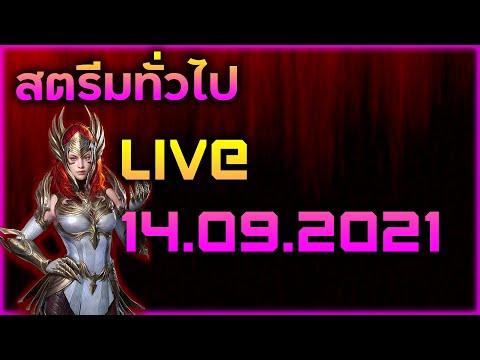 Raid:-SL-สตรีมทั่วไป-Live-14.0