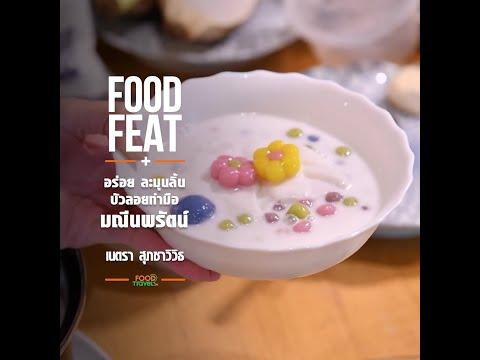อร่อย-ละมุนลิ้น-บัวลอยทำมือ-มณ