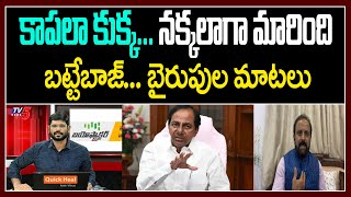 Congress Leader Madhu Yashki Goud Sensational Comments on CM KCR   Telangana Politics    TV5 Murthy - TV5NEWSSPECIAL