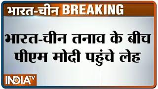 चीन सीमा पर तनाव के बीच पीएम नरेंद्र मोदी पहुंचे लेह | IndiaTV - INDIATV