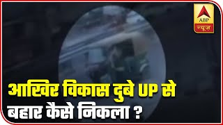 Gangster Vikas Dubey tricks UP police once again, watch how - ABPNEWSTV