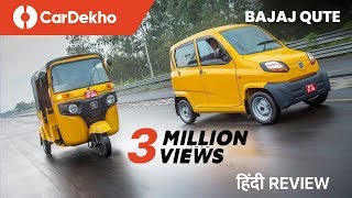 2018 Bajaj Qute First Drive Review in Hindi | CarDekho.com