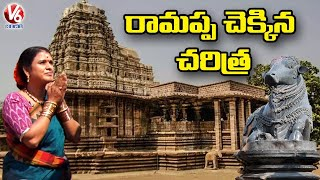 Warangal Ramappa Temple History, And Gets UNESCO Tag | Teenmaar Chandravva | V6 News - V6NEWSTELUGU