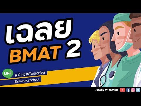 เฉลยข้อสอบ-BMAT-2-ปี-2020-|-ติ