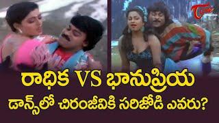 రాధిక Vs భానుప్రియ | డాన్స్లో చిరంజీవికి సరిజోడీ ఎవరు..? | Who is the Best Pair | TeluguOne - TELUGUONE