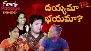 Family Package | S1Ep3 | దయ్యమా భయమా..? | TeluguOne - TELUGUONE