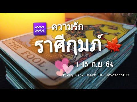 ดวงความรักราศีกุมภ์-|-1-15-ก.ย