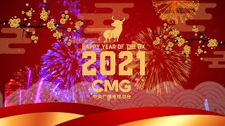 China Media Group's Chinese New Year message