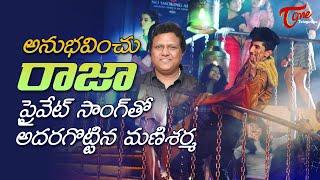 Anubhavinchu Raja | PSP Rocks | Mani Sharma Musical Telugu Music Album | TeluguOne - TELUGUONE