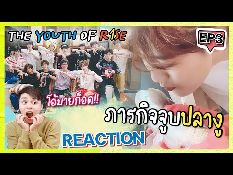 [REACTION]-The-Youth-of-R1SE-E