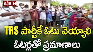 TRS పార్టీకే ఓటు వెయ్యాలని ఓటర్లతో ప్రమాణాలు | Karimnagar | ABN TELUGU - ABNTELUGUTV