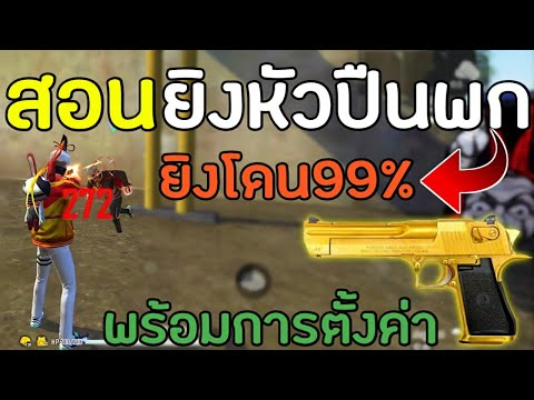 FreeFire-สอนยิงหัวปืนพกDesert-