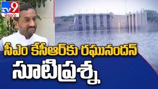 CM KCR కు BJP Raghunandan Rao సూటి ప్రశ్న    AP Telangana Water Row - TV9 - TV9