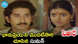 Suman meets Bhanupriya for the first time | Sitara Telugu Movie Scenes | Sarath Babu | iDream Movies - IDREAMMOVIES