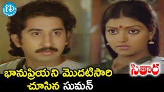 Suman meets Bhanupriya for the first time | Sitara Telugu Movie Scenes | Sarath Babu | iDream Movies - IDREAMMOVIES