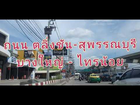 ถนน-ตลิ่งชัน-สุพรรณบุรี-บางใหญ