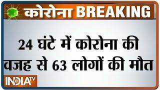 24 घंटे में महाराष्ट्र में कोरोना के 2940 नए केस, 63 लोगों ने गंवाई जान - INDIATV