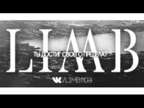 ЛИМБ. PART 2