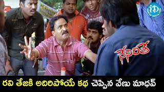 Venu Madhav Hilarious Story Narration | Neninthe Movie Scenes | Ravi Teja | Siya | Puri Jagannadh - IDREAMMOVIES