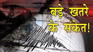 दिल्ली-एनसीआर में डेढ़ महीने में 11वीं बार लगे भूकंप के झटके - IANSINDIA