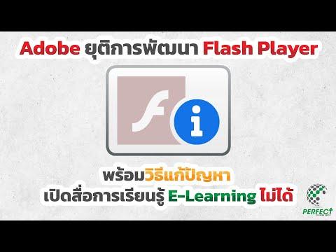 Adobe-ยุติการพัฒนา-Flash-Playe
