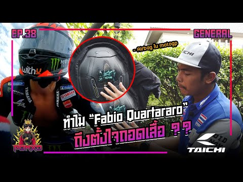 """วิเคราะห์เหตุการณ์-""""Fabio-Quar"""