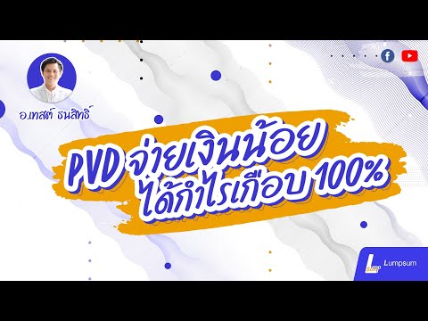 กองทุนสำรองเลี้ยงชีพ-(PVD)-จ่า