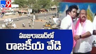 Telangana Politics : హీటెక్కిస్తున్న Huzurabad రాజకీయం - TV9 - TV9