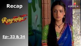 Rangrasiya - रंगरसिया  - Episode -33 & 34 - Recap - COLORSTV