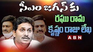 MP Raghu Rama Krishnam raju Letter to CM Jagan over Agrigold Victims Money | ABN Telugu - ABNTELUGUTV