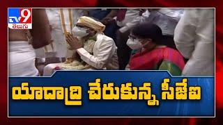యాదాద్రిలో సీజేఐ ఎన్వీ రమణ దంపతులు పూజలు    CJI NV Ramana visits Yadadri Temple - TV9 - TV9