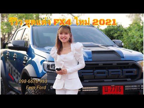 รีวิวชุดแต่งฟอร์ดใหม่-FX4-Max-
