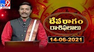 Devaragam : Rasi Phalalu - TV9 Exclusive - TV9