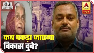 When will most wanted Vikas Dubey be caught? | Seedha Sawal (07.07.2020) - ABPNEWSTV