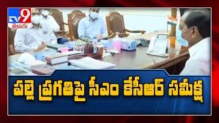 Development works: CM KCR to take up surprise visits - TV9 - TV9