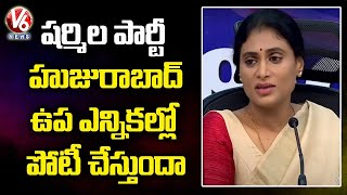 YS Sharmila Speaks On Huzurabad By Election   V6 News - V6NEWSTELUGU
