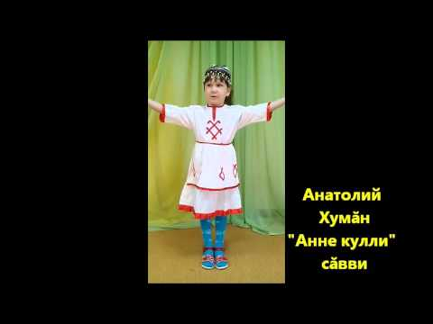 Варвара Андрианова. Анне кулли