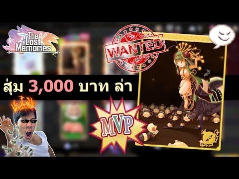 🔴RO-TLM-:-เติม-3,000-บาท-ล่ากา