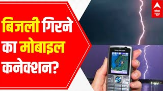 Know reason why lightning tragedies are rising in India - ABPNEWSTV