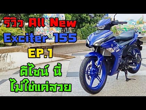 รีวิว-All-New-Exciter-155-EP.1