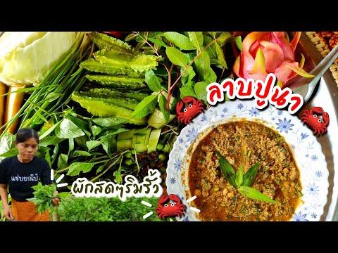 EP184ลาบปูนา-กินกับผักเยอะๆ-บอ