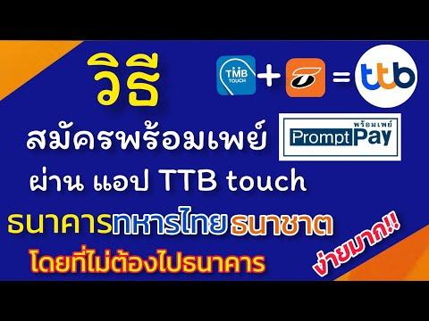 สมัครพร้อมเพย์-TTB-touch-ธนาคา