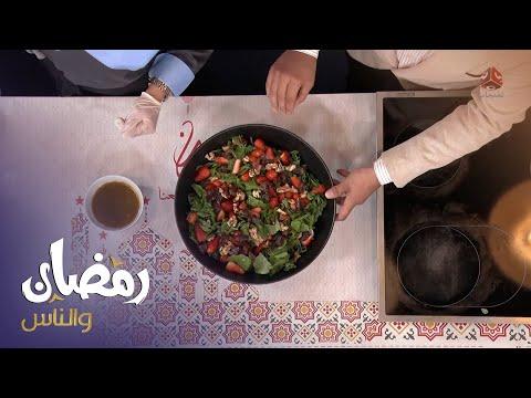 طريقة تحضير دجاج بصوص البيري بيري من مطبخ رمضان والناس