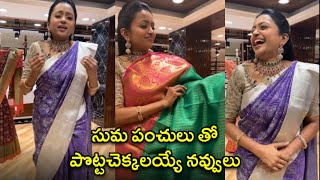 Anchor Suma Making Hilarious Fun with Anchor Chanchala | Suma Kanakala | Rajshri Telugu - RAJSHRITELUGU