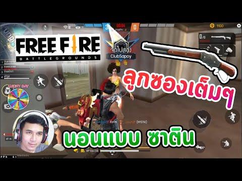 Free-Fire-4vs4-ลูกซองเต็มกระบา