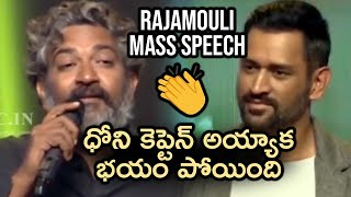 SS Rajamouli Mass Speech About MS Dhoni - #HappyBirthdayMSD | TFPC - TFPC