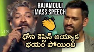 SS Rajamouli Mass Speech About MS Dhoni - #HappyBirthdayMSD   TFPC - TFPC
