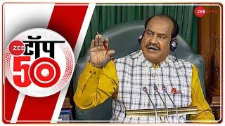 Lok Sabha Speaker Om Birla की विपक्ष को चेतावनी   Raj Kundra Case   Cloudburst - Top 50 News - ZEENEWS