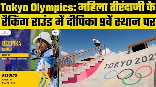 Tokyo Olympics 2020: India begins its journey with Deepika who finishes 9th with a score of 663 - ITVNEWSINDIA